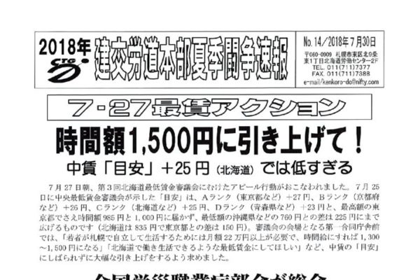 北海道本部夏季闘争速報 No.14