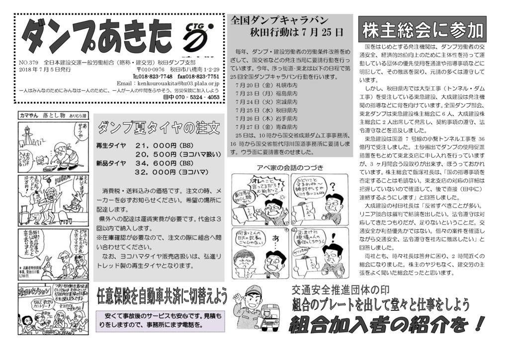 【秋田ダンプ支部】ダンプ秋田 No.379