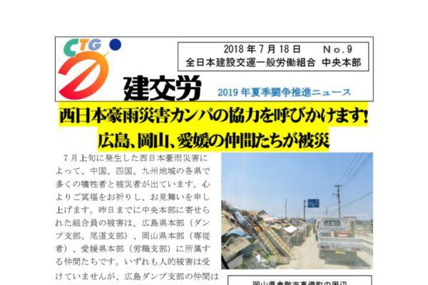 夏季闘争推進ニュース No.9