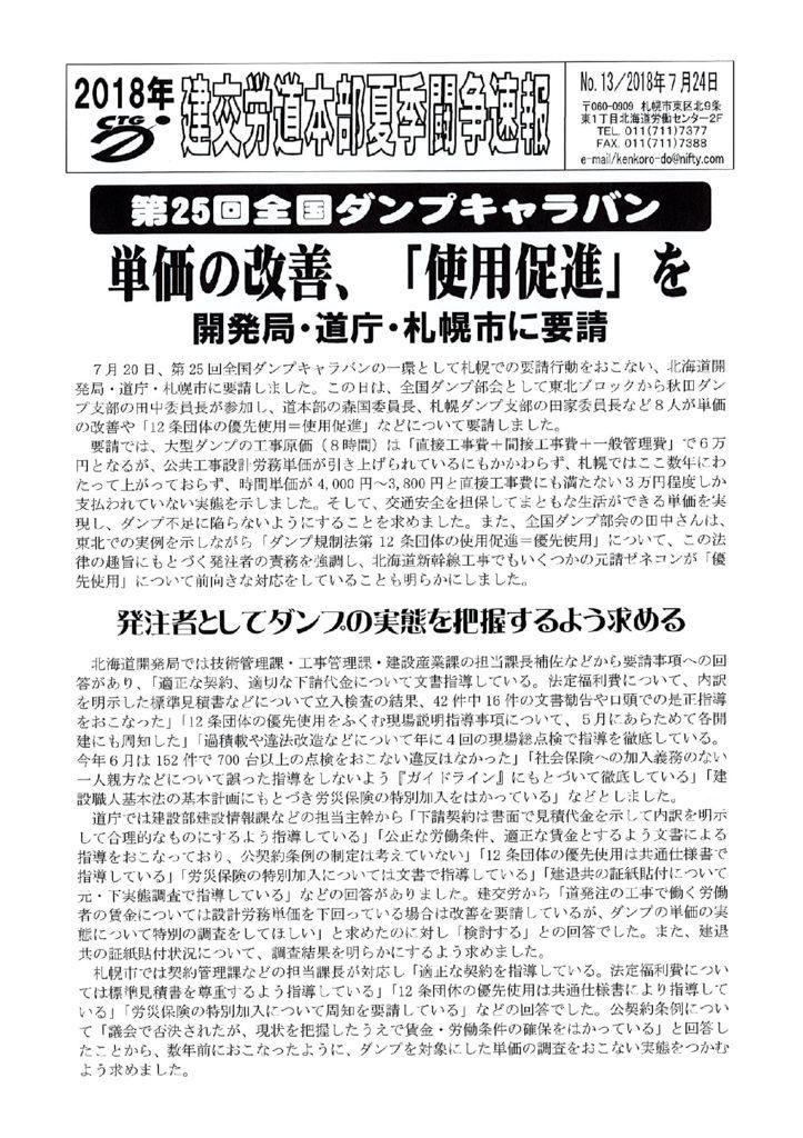 北海道本部夏季闘争速報 No.13