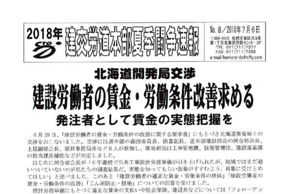 北海道本部夏季闘争速報 No.8