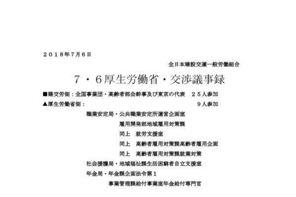 【全国事業団・高齢者部会】7.6厚労省交渉(雇用問題)議事録