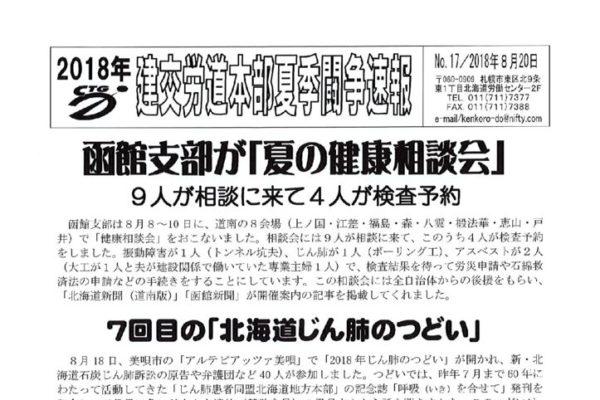北海道本部夏季闘争速報 No.17