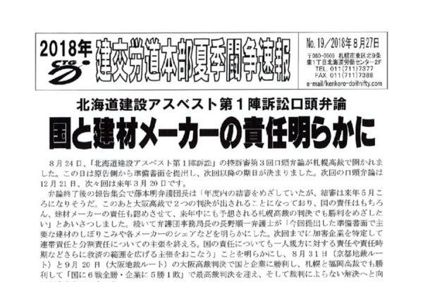北海道本部夏季闘争速報 No.19