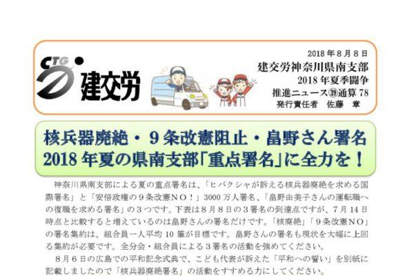 神奈川県南支部推進ニュース 通算78号