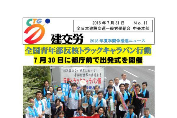 夏季闘争推進ニュース No.11