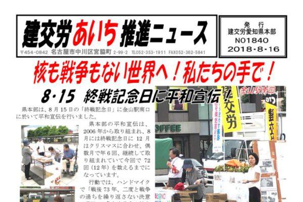 【愛知県本部】建交労あいち推進ニュース No.1840