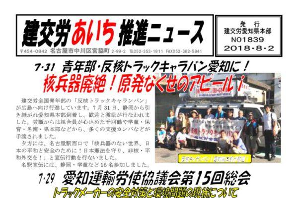 【愛知県本部】建交労あいち推進ニュース No.1839