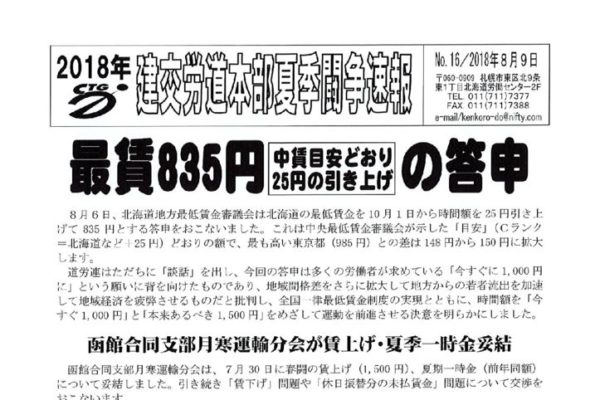 北海道本部夏季闘争速報 No.16