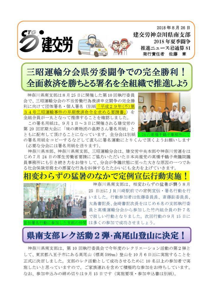 神奈川県南支部推進ニュース 通算81号