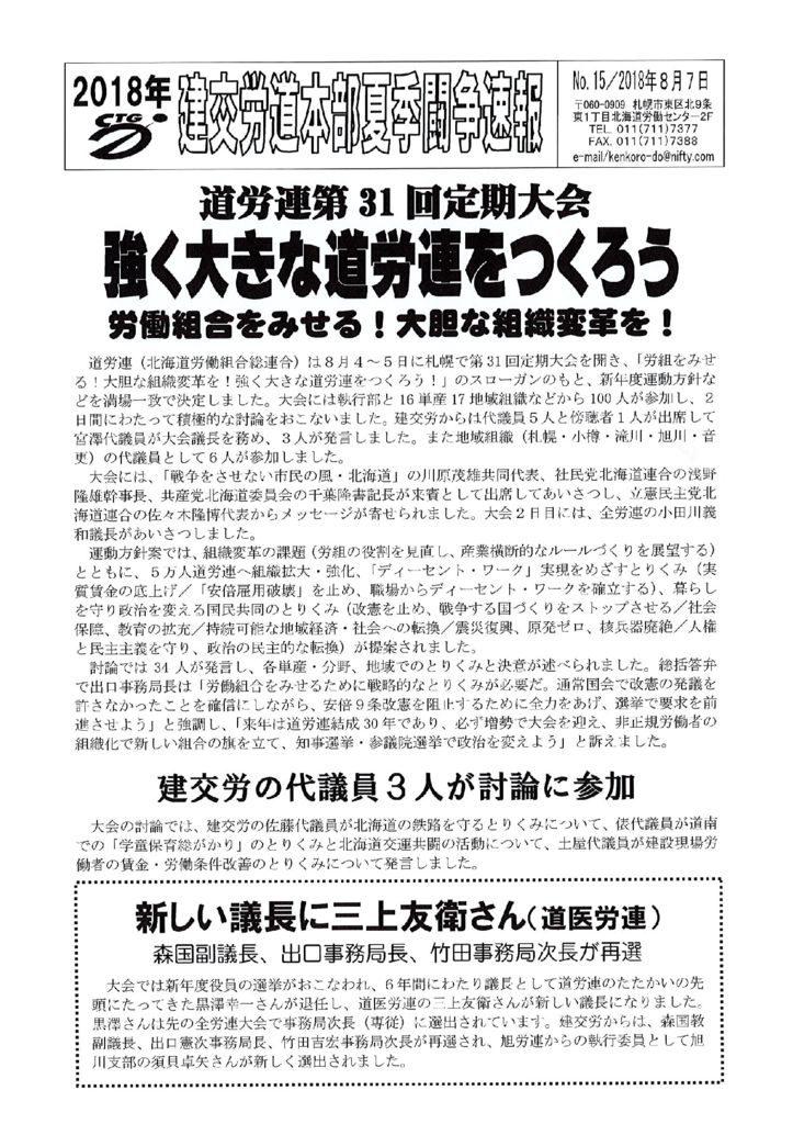 北海道本部夏季闘争速報 No.15