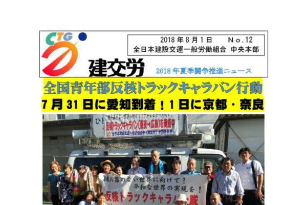 夏季闘争推進ニュース No.12
