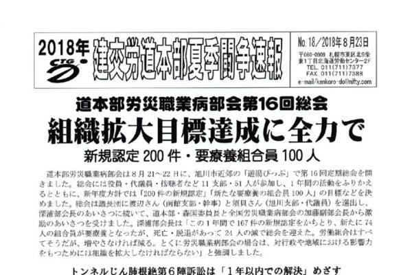 北海道本部夏季闘争速報 No.18