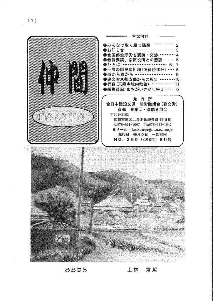 【京都事業団・高齢者部会】仲間 No.269