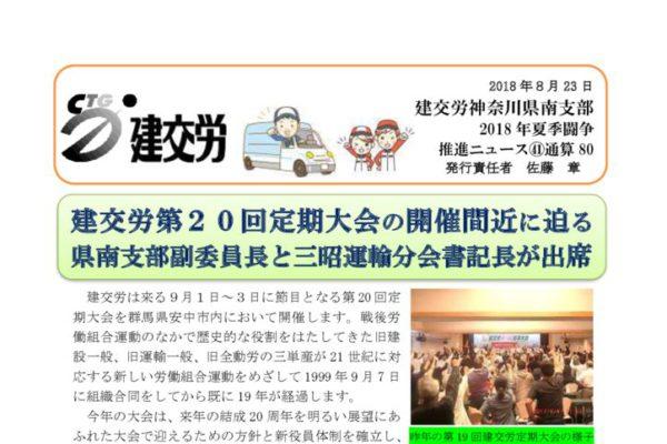 神奈川県南支部推進ニュース No.80