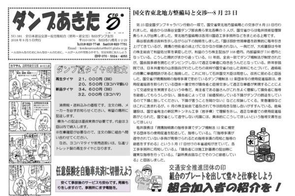 【秋田ダンプ支部】ダンプあきた No.381