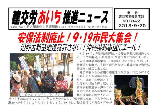 建交労あいち推進ニュース No.1842