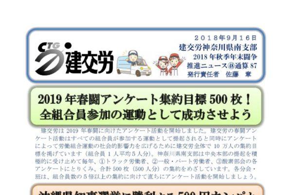 神奈川県南支部推進ニュース 通算87号