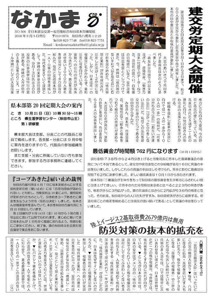 【秋田県本部】なかま No.506