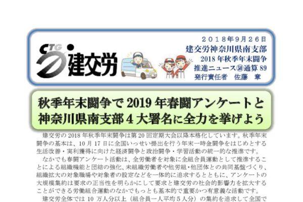 神奈川県南支部推進ニュース 通算89号