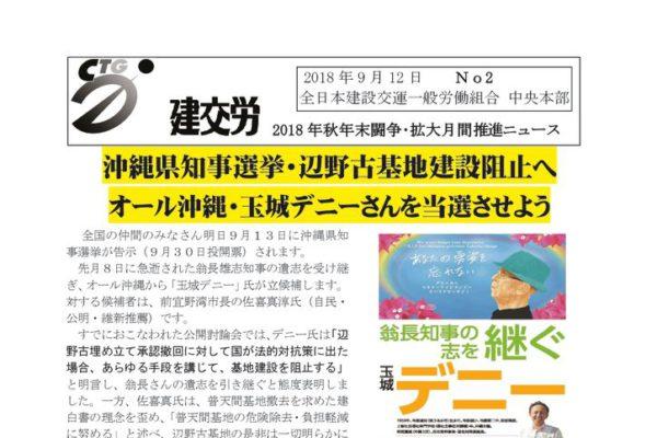 秋季闘争推進ニュース No.2