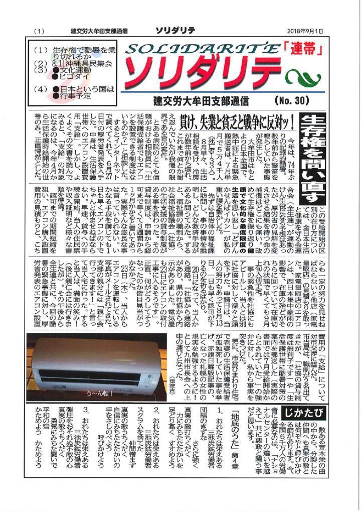 【大牟田支部】ソリダリテ No.30
