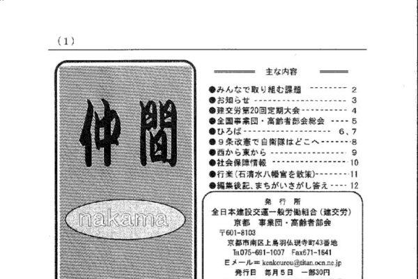 【京都事業団・高齢者部会】仲間 No.270