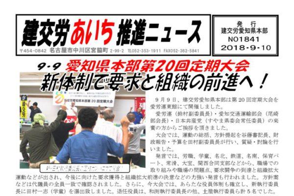 【愛知県本部】あいち推進ニュースNo.1841