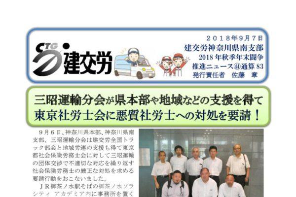 神奈川県南支部推進ニュース 通算83号