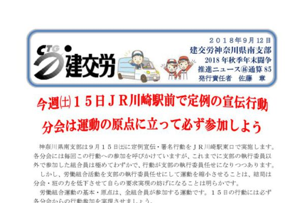 神奈川県南支部推進ニュース 通算85号