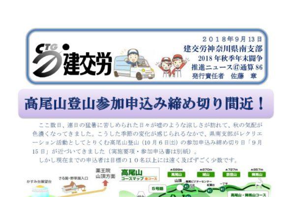 神奈川県南支部推進ニュース 通算86号