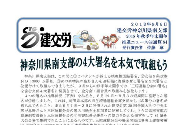 神奈川県南支部推進ニュース 通算84号