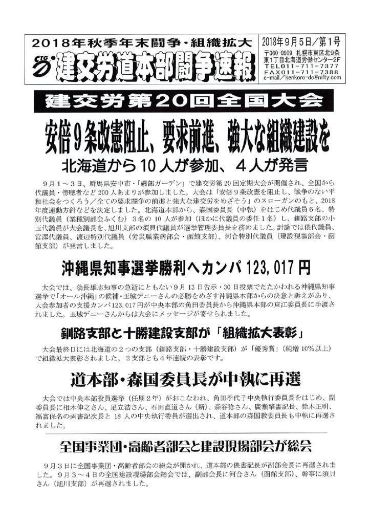 北海道本部秋年末闘争速報 No.1