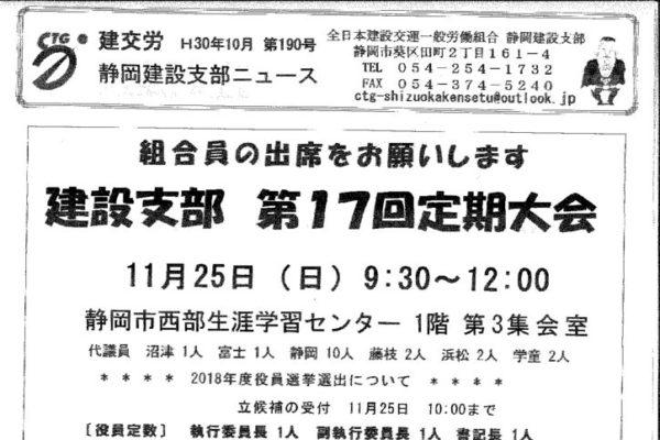 静岡建設支部ニュース 第190号