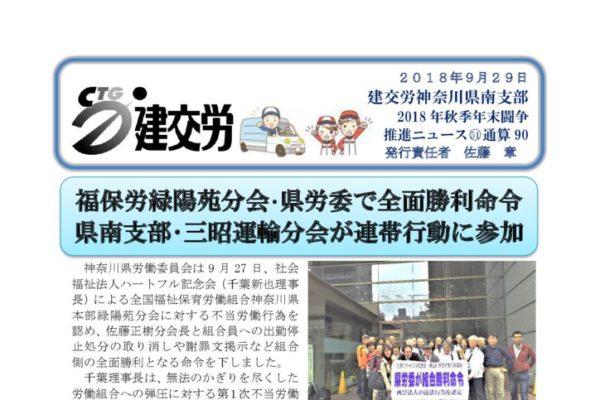 神奈川県南支部推進ニュース 通算90号