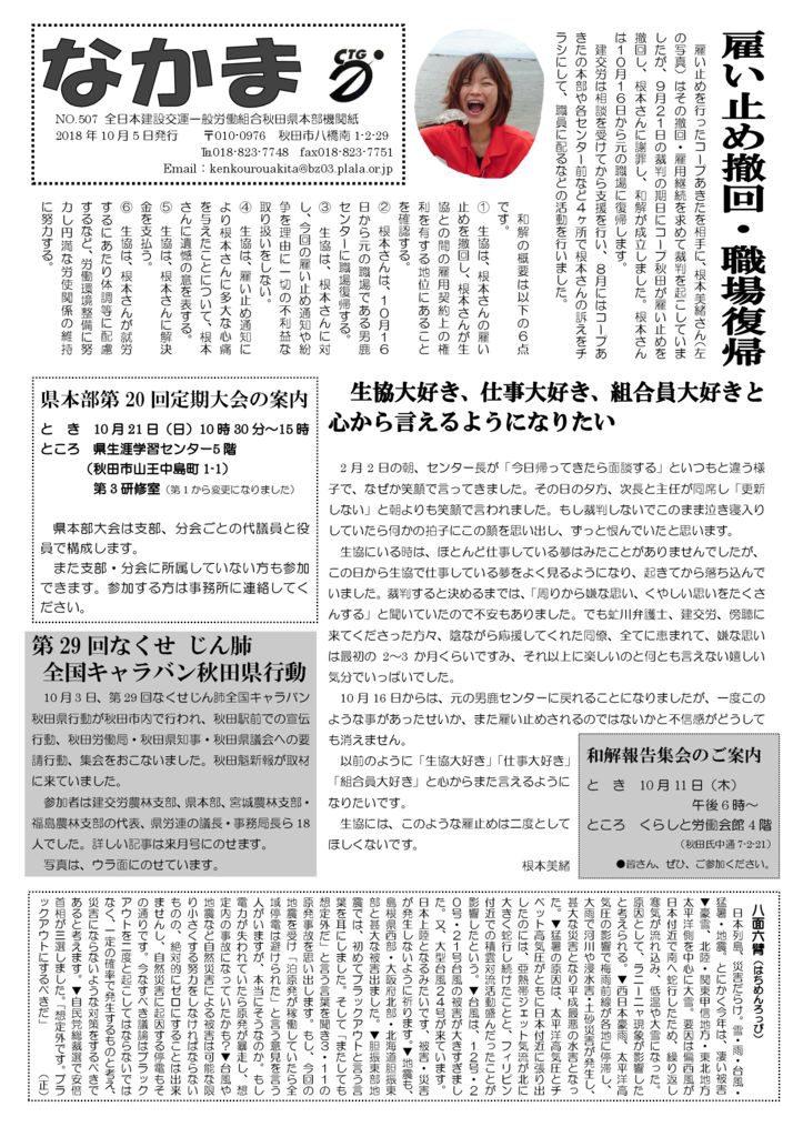 【秋田県本部】なかま No.507
