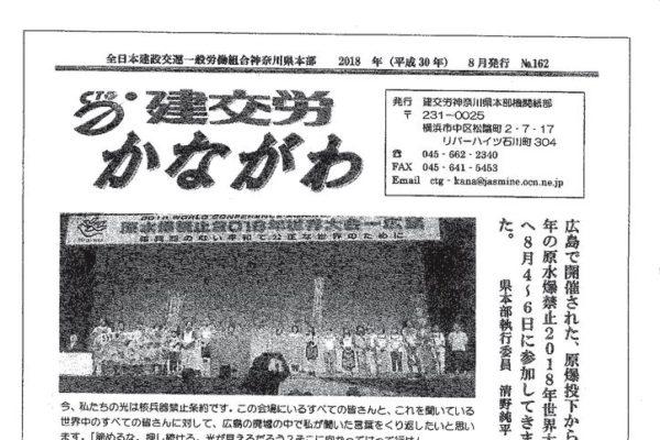 【神奈川県本部】かながわ No.162