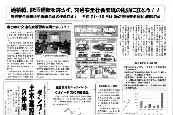 【北陸ダンプ支部】ダンプ・土木建設の仲間 No.274