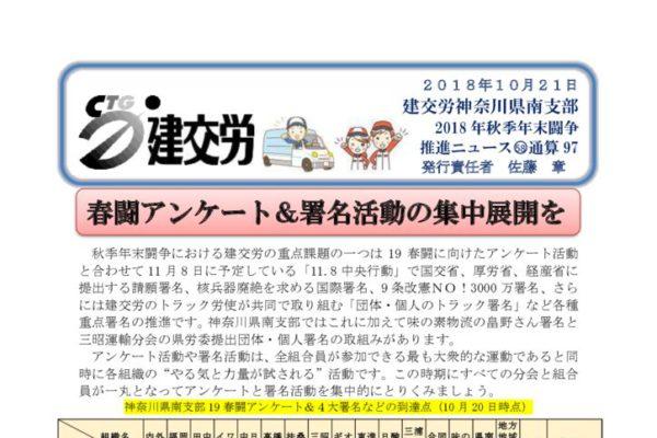 神奈川県南支部推進ニュース 通算97号