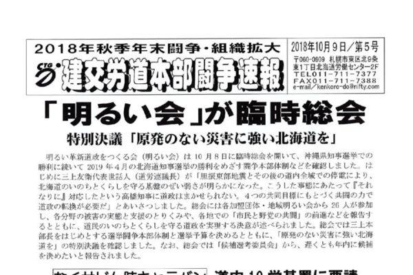 北海道本部秋年末闘争速報 No.5