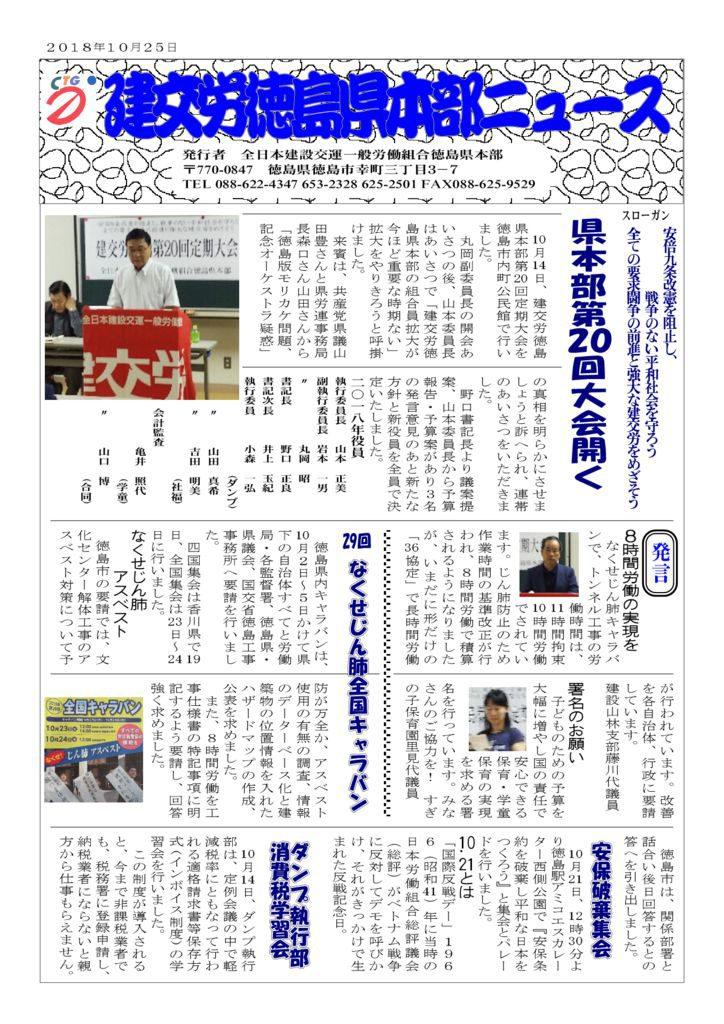 徳島県本部ニュース