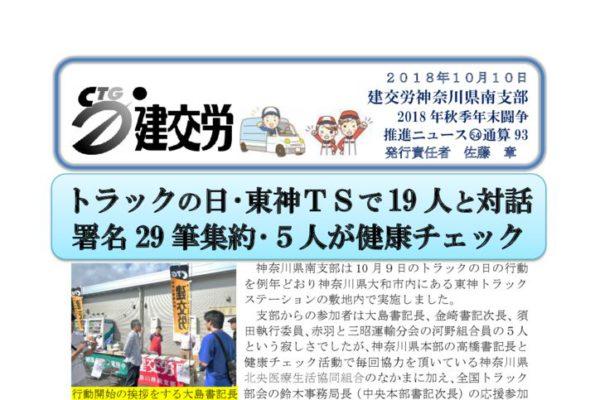 神奈川県南支部推進ニュース 通算93号