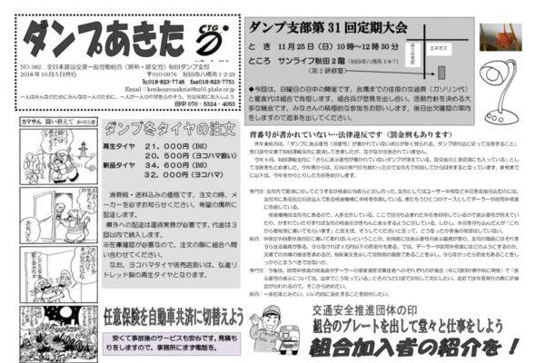 【秋田ダンプ支部】ダンプあきた No.382