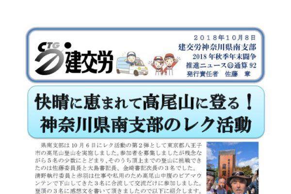 神奈川県南支部推進ニュース 通算92号