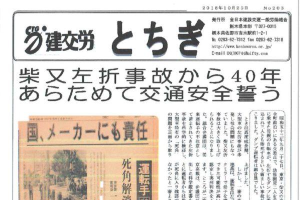 【栃木県本部】とちぎ No.203