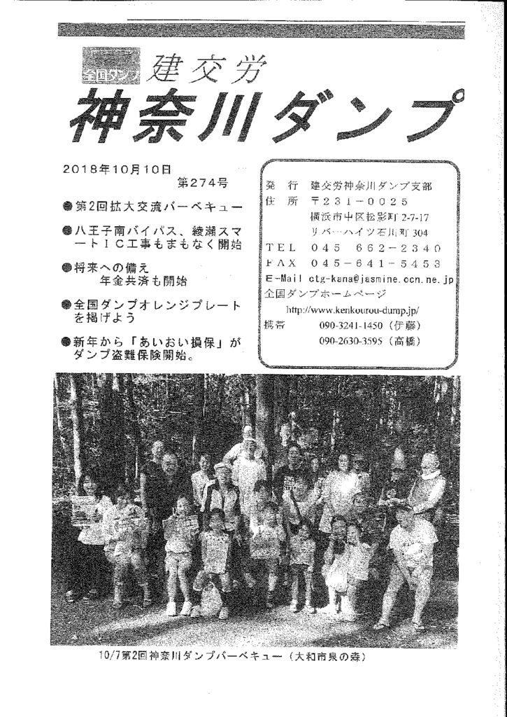 【神奈川ダンプ支部】神奈川ダンプ 第274号