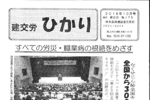 【岐阜農林建設連合支部】ひかり No.175