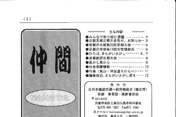 【京都 事業団・高齢者部会】仲間 No.271