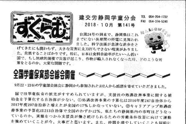 【静岡学童分会】すくらむ 第141号