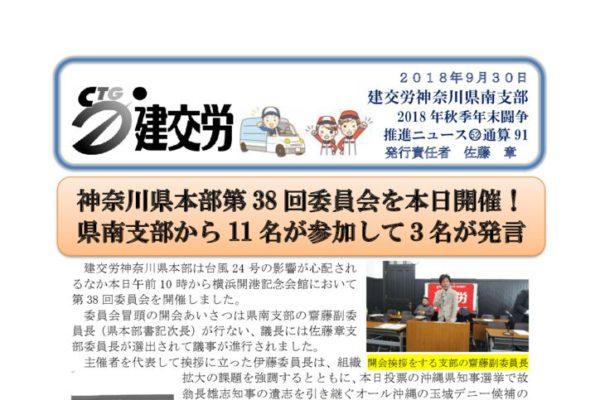 神奈川県南支部推進ニュース 通算91号